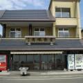 民宿 青塚食堂